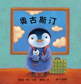 蒲蒲兰绘本馆官方微店:奥古斯汀——帮助孩子适应新的环境,克服畏惧心理