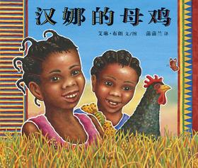 蒲蒲兰绘本馆官方微店:汉娜的母鸡——领略非洲风情,学习数字的概念