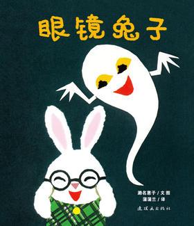 蒲蒲兰绘本馆官方店:眼镜兔子——风格朴实亲切,书中可爱的小主人公会令小朋友爱不释手