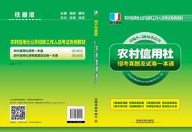 《河南农信社-综合基础知识历年真题及专项训练试卷》