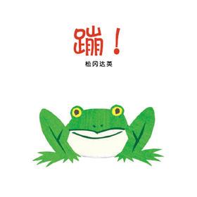 蒲蒲兰绘本馆官方微店:蹦——是一本能让小朋友在重复的画面中得到快乐的可爱的小绘本