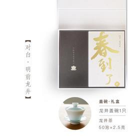 [预售]对白茶舍 2016新茶特级明前西湖龙井茶叶龙井茶礼盒50泡4.1日发货
