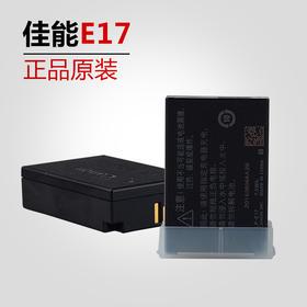 100%正品佳能750D/760D单反、M3微单用未拆封LP-E17原装电池