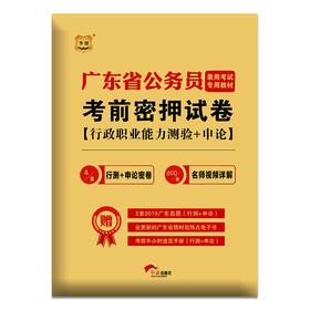 【顺丰包邮】广东省公务员录用考试专用教材:考前密押试卷