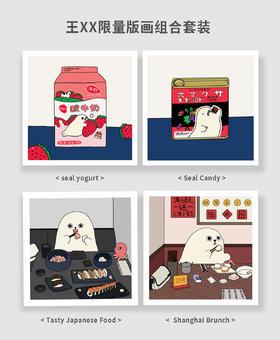 【限时折扣】王XX(中)|组合四件套