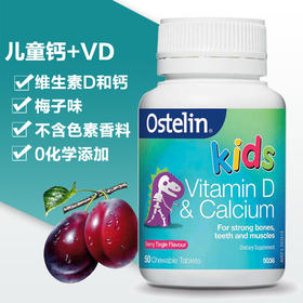 澳洲进口Ostelin 儿童钙片+维生素D小恐龙咀嚼片50粒