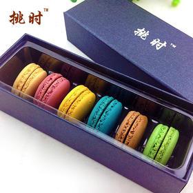 【糕点】进口原料 挑时法式马卡龙甜点 糕点 6枚盒装