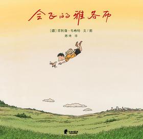 蒲蒲兰绘本馆官方微店:会飞的雅各布——一个关于冒险、智慧还有朋友的故事。