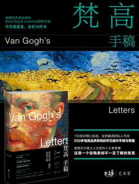 梵高手稿:梵高书信、画作、珍贵手稿 [Van Gogh's Letters:The Mind of the Artist in Paint]