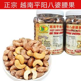 【坚果】越南进口休闲零食平阳八婆盐焗原味炭烧腰果500g坚果干炒货 | 基础商品