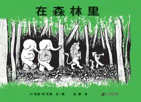 蒲蒲兰绘本馆官方微店:在森林里——1945年凯迪克奖银奖作品