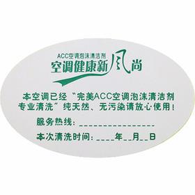 ACC空调清洗提示贴纸