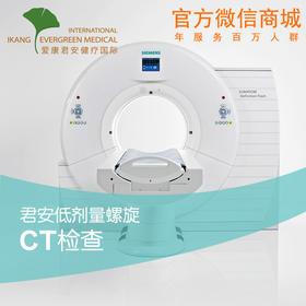 爱康君安【低剂量螺旋CT】体检卡男女通用(仅限北京/上海)
