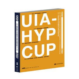 霍普杯国际大学生建筑设计竞赛作品精选合集2012-2015