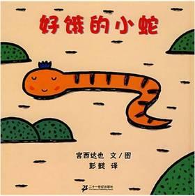 蒲蒲兰绘本馆官方微店:好饿的小蛇——在快乐和反复中巩固孩子对颜色和形状的认识