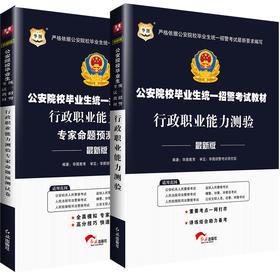 2016年公安院校招警考试(政法干警考试)教材:行政职业能力测验2本套(教材 试卷)