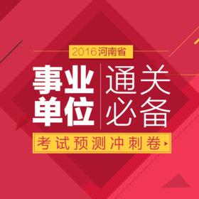 《2016河南事业单位考试冲刺试卷》行测+公基 (电子版)