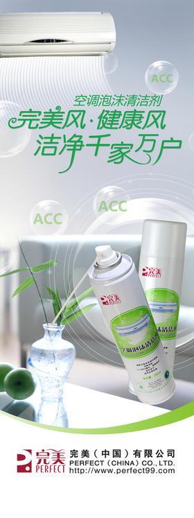 ACC空调泡沫清洁 X支架 宣传画 现货