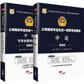 2016年公安院校招警考试(政法干警考试)教材:申论2本套(教材 试卷)