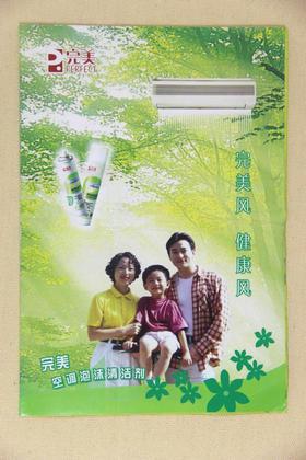 ACC空调泡沫清洁剂宣传---4折页 宣传必备