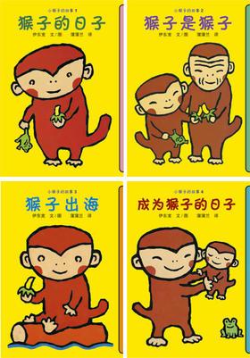 蒲蒲兰绘本馆官方微店:小猴子的故事系列(4册)——伊东宽,简单的构图、易读的文字、有趣的故事
