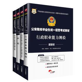 2016年公安院校招警考试(政法干警考试)教材:申论 行测4本套(教材+试卷)