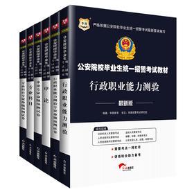 2016年公安院校招警考试(政法干警考试)教材:申论 行测 专业科目6本套(教材+试卷)