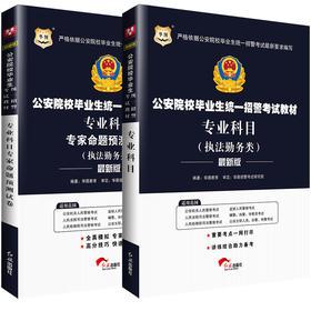 2016年公安院校招警考试(政法干警考试)教材:专业科目2本套(教材 试卷)