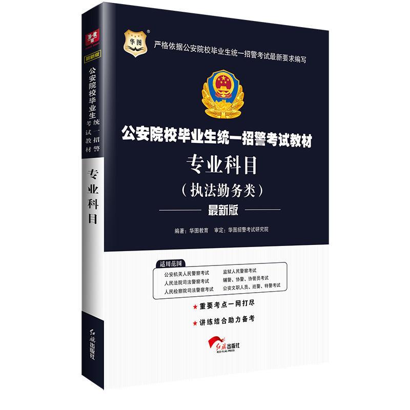 2016年公安院校招警考试(政法干警考试)教材:专业科目