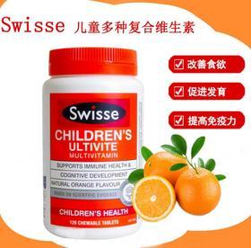 【澳洲直邮】澳洲swisse儿童复合维生素咀嚼片香橙味