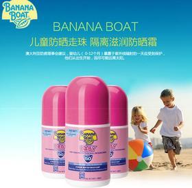 澳洲banana boat儿童防晒滚珠baby/kids50+ 75ml