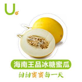 U店上新 海南王品冰糖蜜瓜 (1个装 2斤左右)