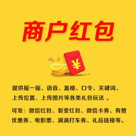 【有赞补贴:商户红包】包年套餐限时团购