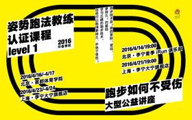 姿势跑法 跑姿训练营2016春季班(北京站,4月16日)