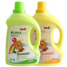 贝瓦环保型婴儿洗衣液