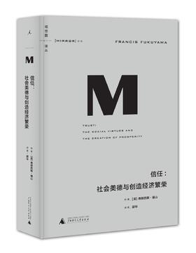 理想国译丛016:信任:社会美德与创造经济繁荣  福山