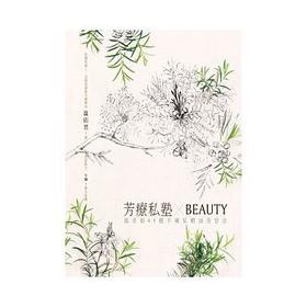 台灣新書 | 芳療私塾╳BEAUTY:溫老師45種不藏私精油美容法
