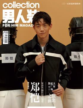 《男人装》春夏时装增刊郑恺签名特别版