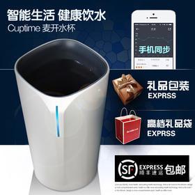 麦开 Cuptime 智能水杯【顺丰包邮】礼品包装  正品保证