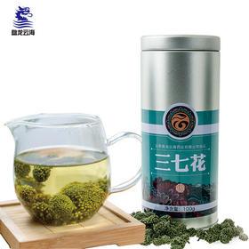 盘龙云海三七花100g包邮(买3送1) 云南文山正品三七花茶