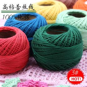 3#蕾丝线钩针线钩编线进口品质夏季蕾丝线3号全棉宝宝毛线新品线