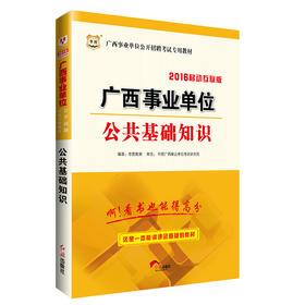 2016年广西事业单位招聘考试用书:公共基础知识