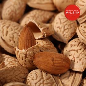 【本地本物】250g 新疆干果特产 喀什 艾德莱斯巴旦木 健脑安神 香脆可口