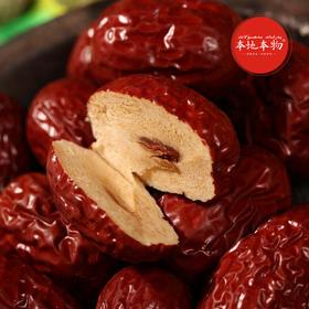 【本地本物】红枣500g 10年以上树龄的米兰红枣,补血养颜首选