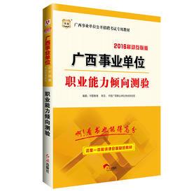 2016年广西事业单位招聘考试用书:职业能力倾向测验