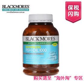 [保税闪购]澳洲Blackmores澳佳宝无腥深海鱼油软胶囊原味 400粒