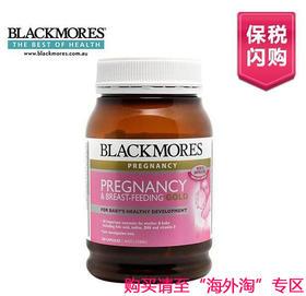 [保税闪购澳洲Blackmores澳佳宝孕期黄金素 含叶酸DHA 180粒