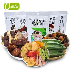 康在此 果蔬干组合 零食无添加休闲健康食品35g×5袋