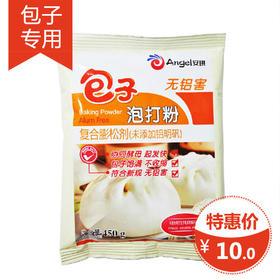 安琪酵母 无铝害包子专用泡打粉450g 蒸包子馒头发酵粉面点烘焙
