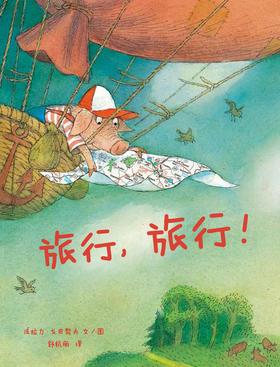 蒲蒲兰绘本馆官方微店:旅行,旅行!——美好的时光,是拥有一段说走就走的旅行和一个不离不弃的朋友